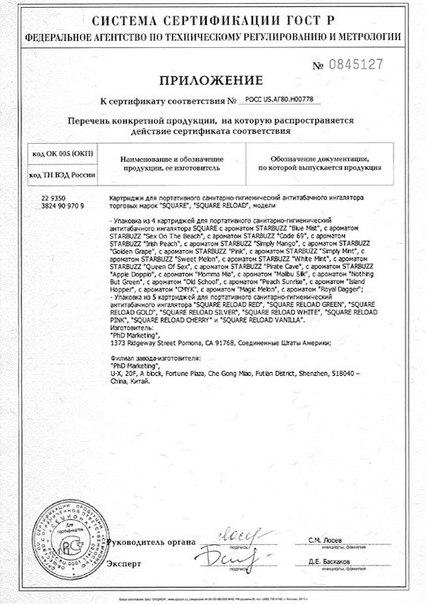 http://starbuzzshop.ru/images/upload/40301429.b8gvn8ez03.jpg